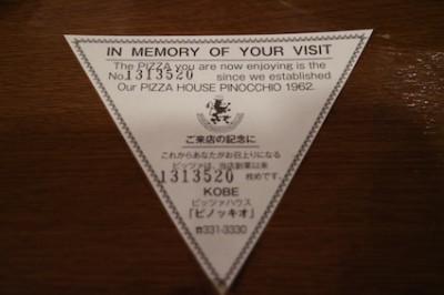 ピノッキオピザの紙