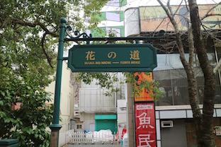 宝塚花の道